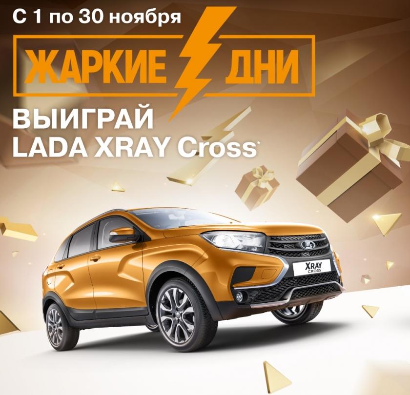 Жаркие дни LADA – розыгрыш 3 автомобилей LADA XRAY Cross и много других сюрпризов